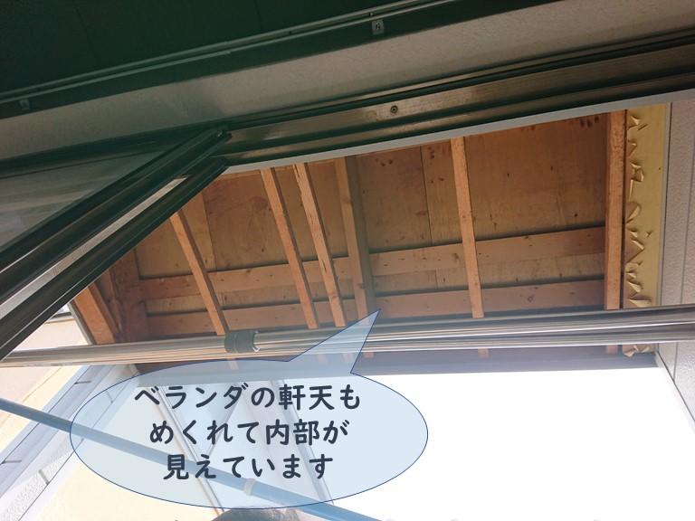 和歌山市でベランダの軒天が剥がれており、内部が見えていました