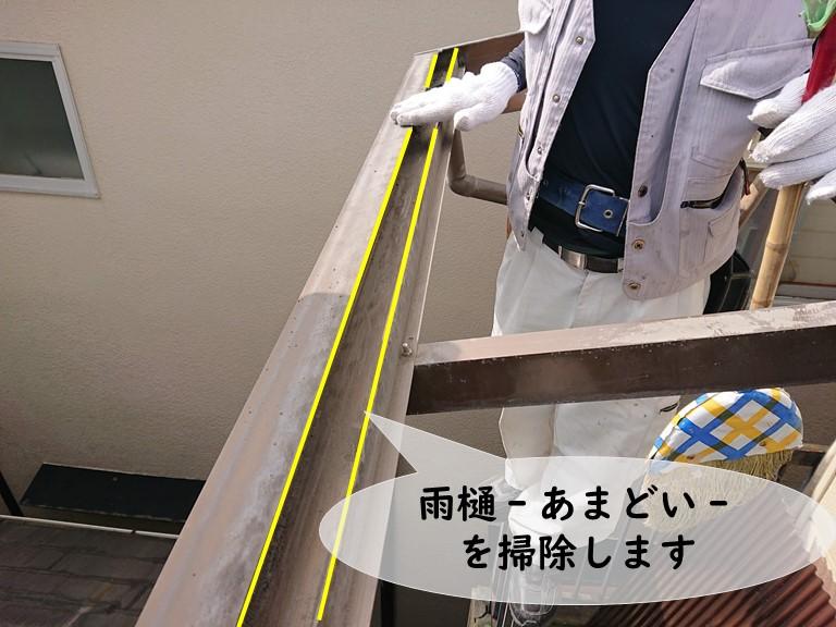 和歌山市でベランダの骨組みについている雨樋を掃除しました