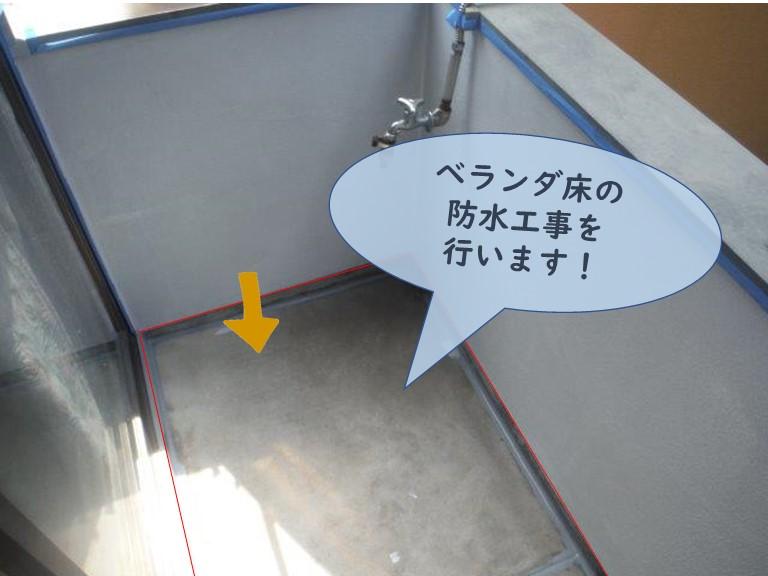 和歌山市でベランダ防水(ウレタン)工事を行いました