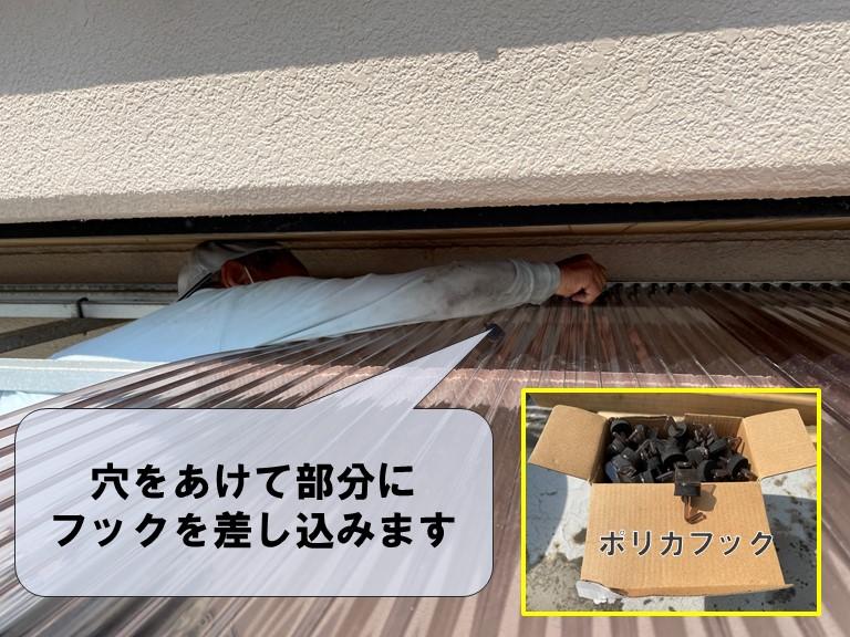 和歌山市でポリカ波板へ張替える時に先に下穴をあけてからフックをひっかけました