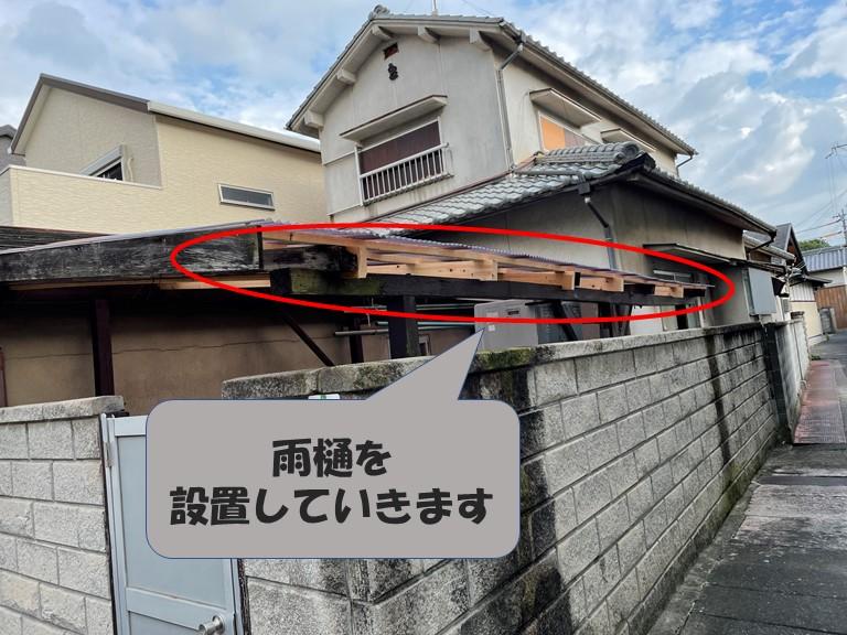 和歌山市でポリカ波板へ張替後雨樋を設置していきます