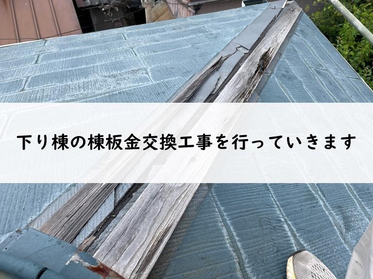 和歌山市で下り棟の棟板金交換工事を行います