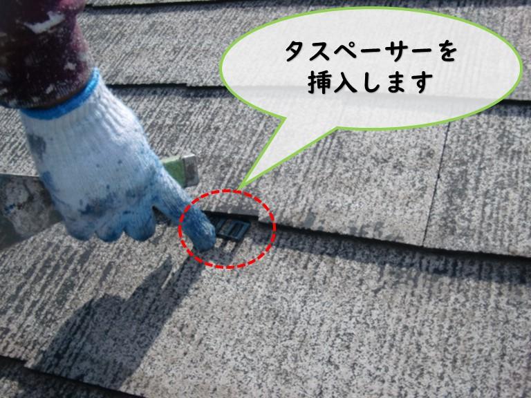 和歌山市で下塗り後縁切りの為にタスペーサーを挿入します