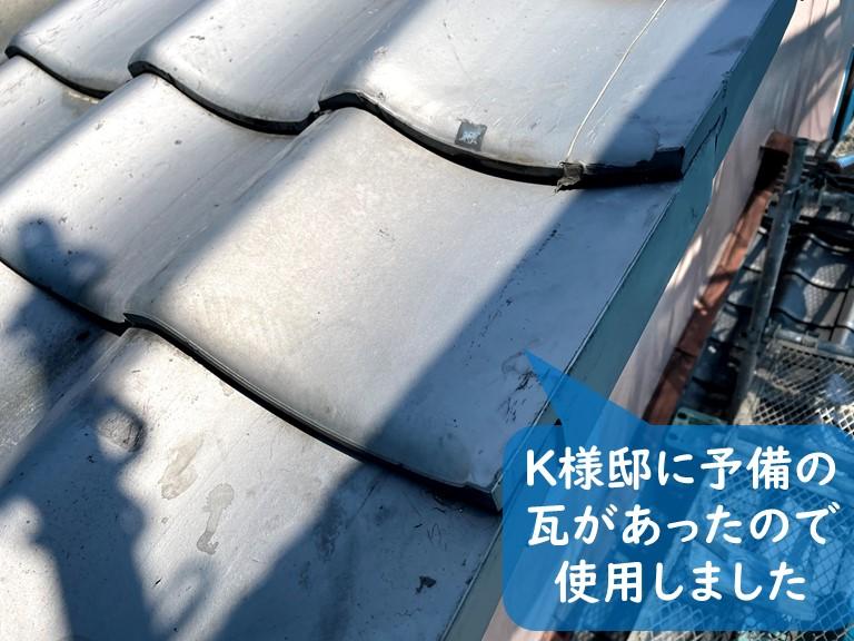和歌山市で予備の瓦がありそれを使用しました