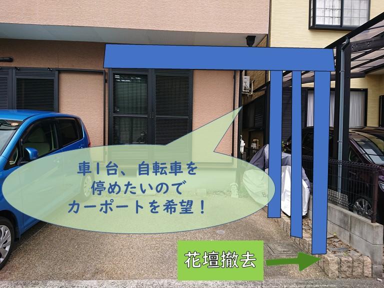 和歌山市で使わなくなった花壇を撤去しカーポート設置のします