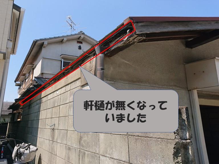 和歌山市で倉庫の軒樋が無くなっていました