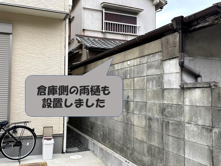 和歌山市で倉庫側の雨樋も設置しました