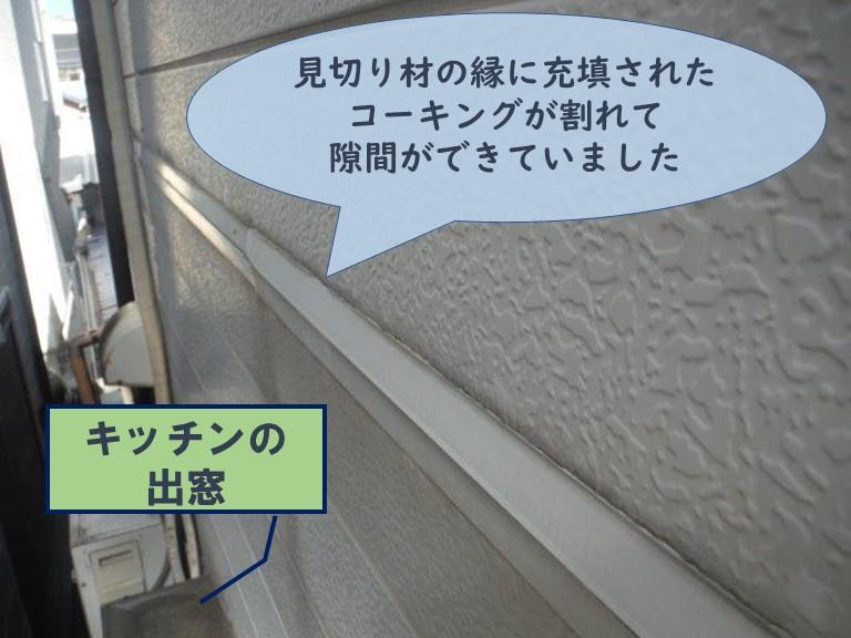 和歌山市で出窓から雨漏りが発生し外壁を確認すると見切り材のコーキングが割れていました