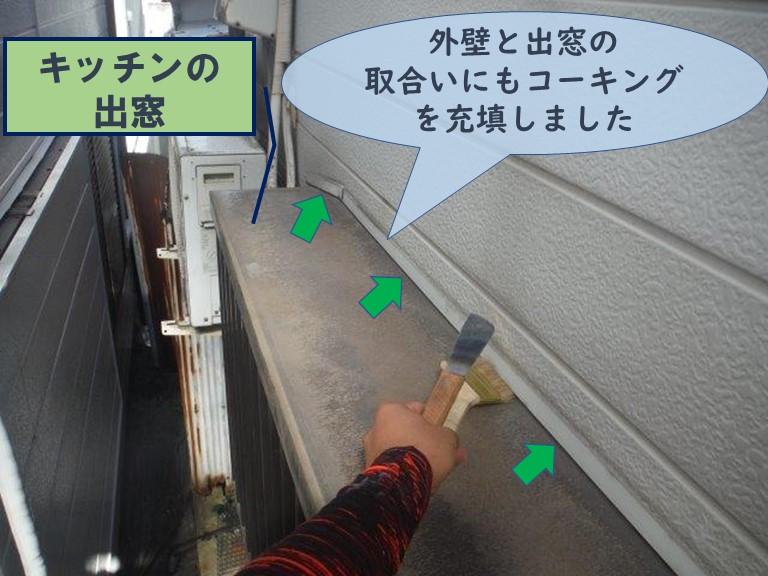 和歌山市で出窓付近から雨漏れし、出窓と外壁の取合いにコーキングを充填し防水します