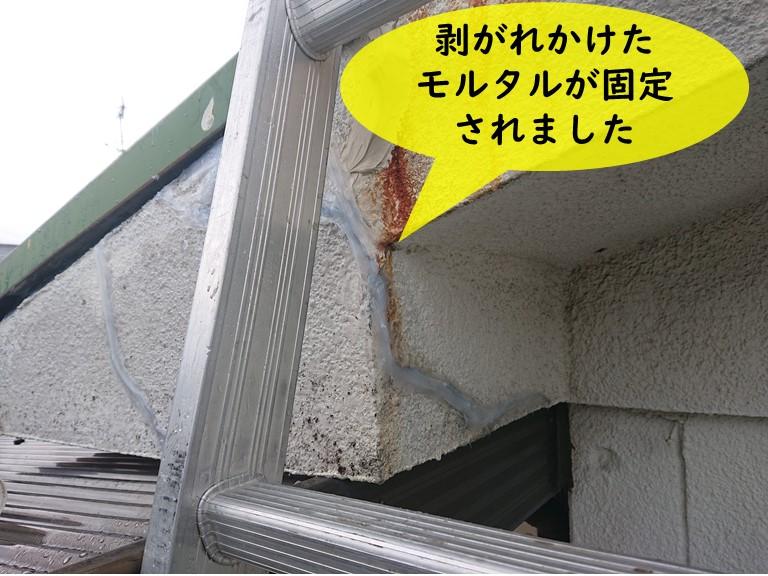 和歌山市で剥がれかけたモルタルを補修しました