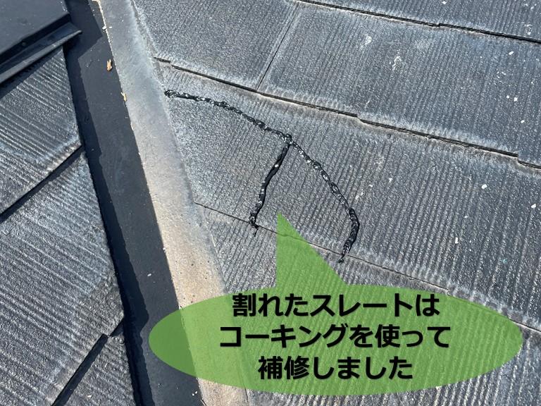 和歌山市で割れたスレートをコーキングで補修しました