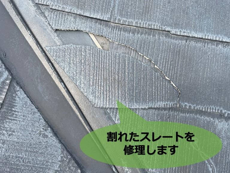 和歌山市で割れたスレート(屋根材)の修理をします