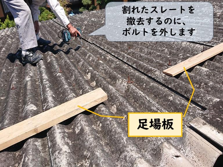 和歌山市で割れた波板スレートを撤去するのにボルトを外します