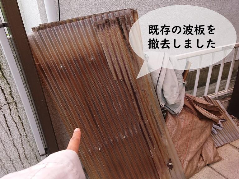 和歌山市で劣化した塩ビメッシュ波板を撤去します