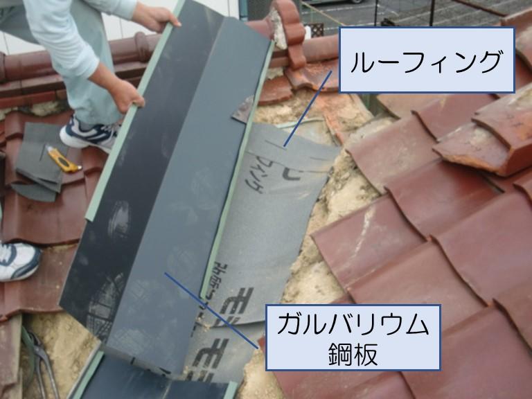 和歌山市で谷樋交換工事!錆に強いガルバリウム鋼板の谷樋へ交換
