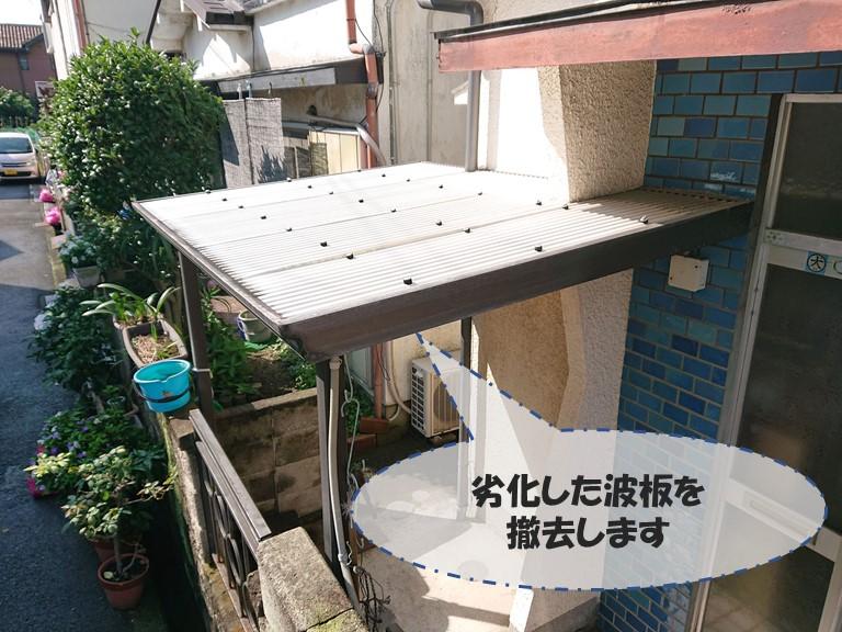 和歌山市で古くなった波板を撤去し、外壁・屋根塗装後新しく波板を張ります