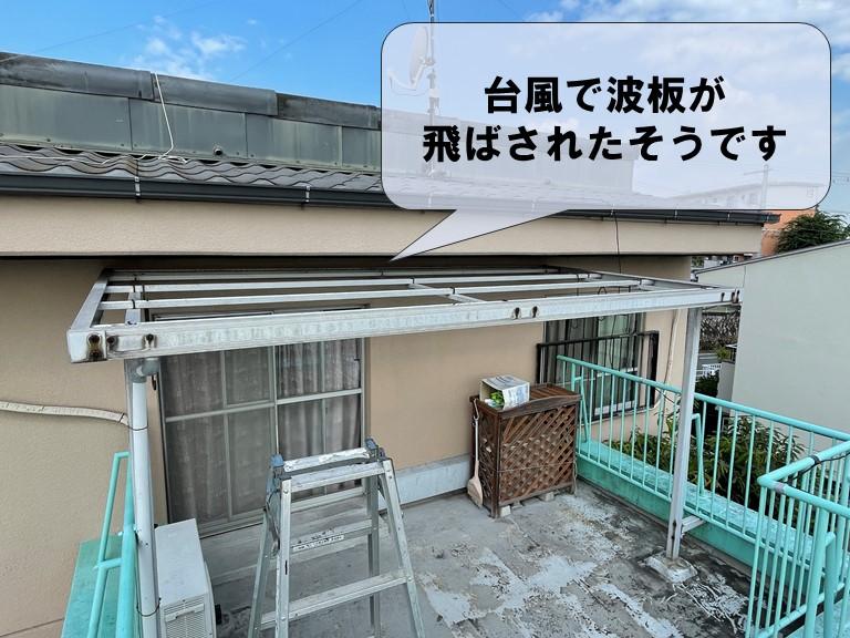和歌山市で台風の影響でベランダの波板が飛ばされたそうです