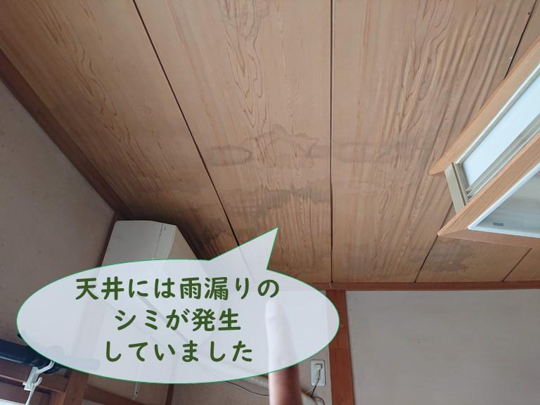 和歌山市で和室の天井から雨漏りが発生し雨染みができていました