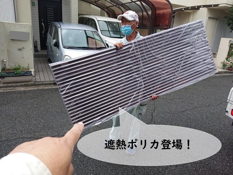 和歌山市で塩ビメッシュ波板から遮熱ポリカへ張り替えます