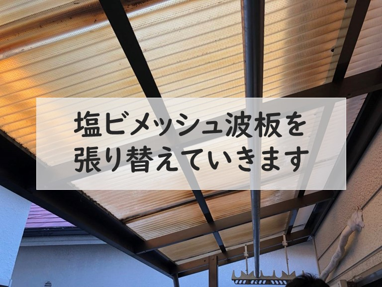 和歌山市で塩ビメッシュ波板を張り替える工事を行います