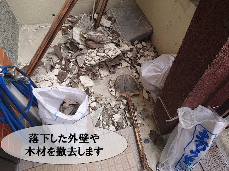 和歌山市で外壁が落下したモルタル等を撤去します