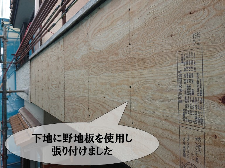 和歌山市で外壁の下地に野地板を張り付けました.