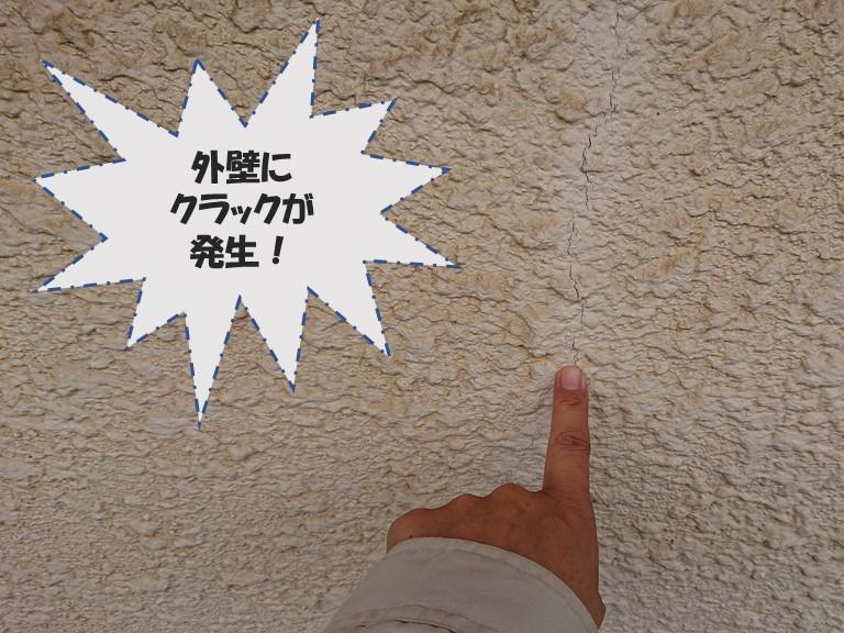 和歌山市で外壁の調査をするとクラックが発生していました