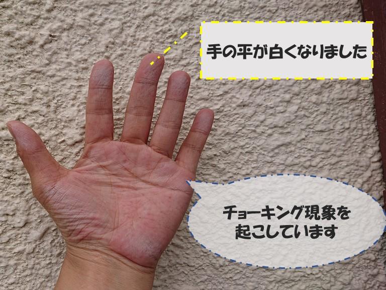 和歌山市で外壁を触るとでの平が白くなり外壁が劣化している症状です