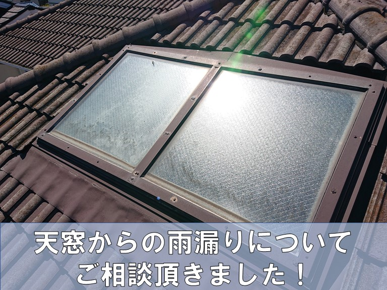 和歌山市で天窓からの雨漏りのご相談を頂きました