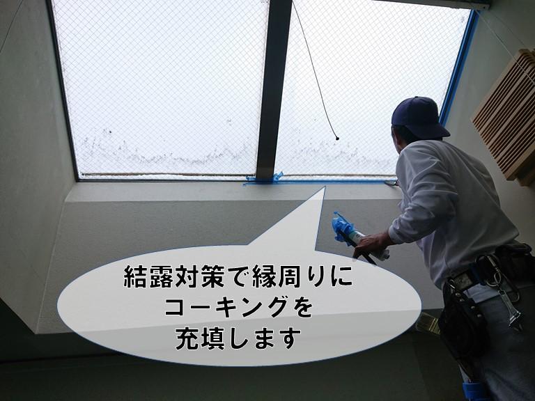 和歌山市で天窓から雨漏りし、補修後結露対策として室内からコーキングを充填しました