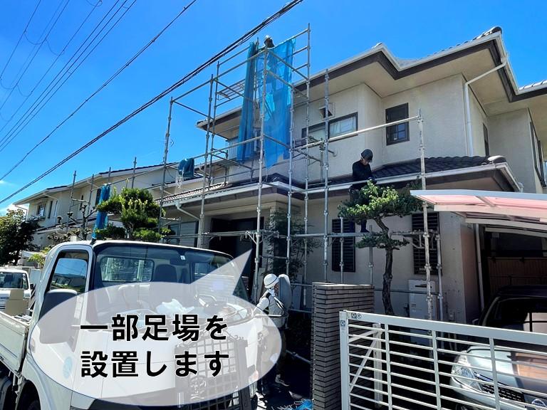 和歌山市で天窓と瓦の補修をするのに一部足場を設置しました