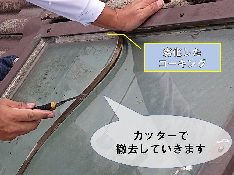 和歌山市で天窓のガラス周りの劣化したコーキングを撤去します