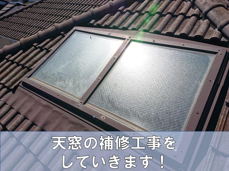 和歌山市で天窓を補修していきます