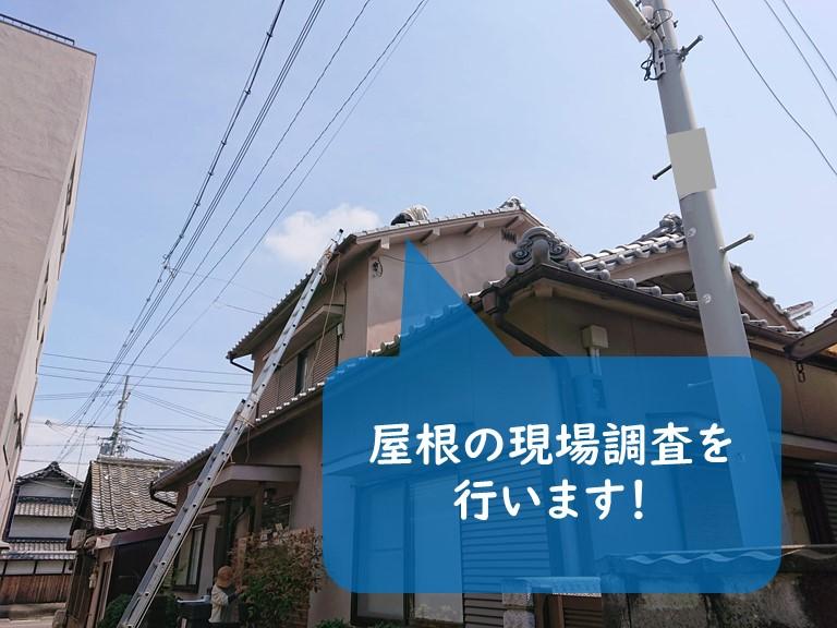 和歌山市で屋根の調査へ行きました