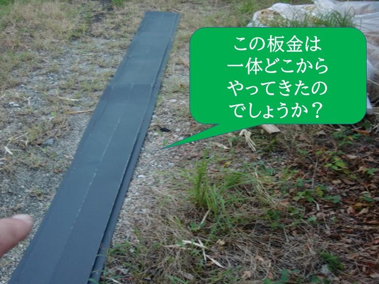和歌山市で屋根の金属部分が飛んでいました