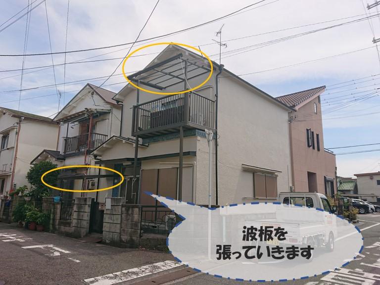 和歌山市で屋根・外壁塗装終了後、波板を張り付けていきます