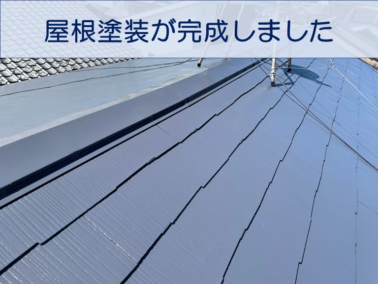 和歌山市で屋根塗装が完成しました