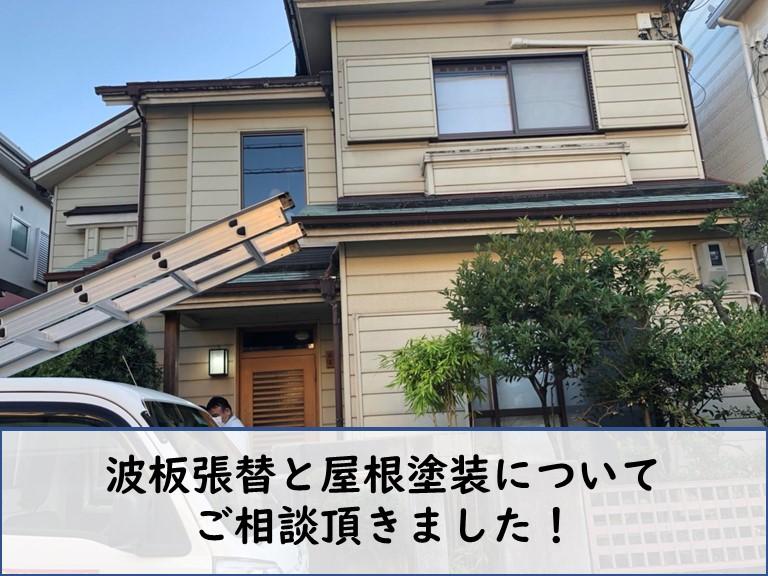和歌山市で屋根塗装と雨樋塗装の相談で調査へ伺いました