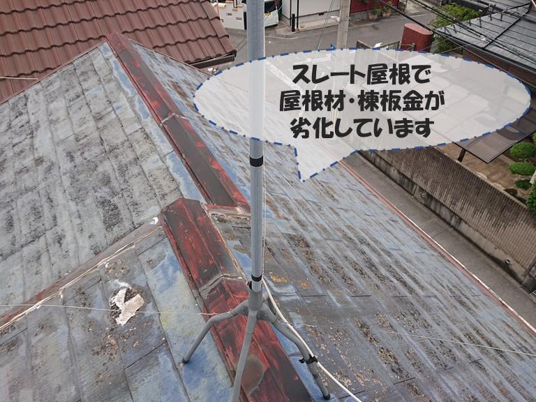 和歌山市で屋根塗装の調査をすると、スレートと棟板金が劣化していました