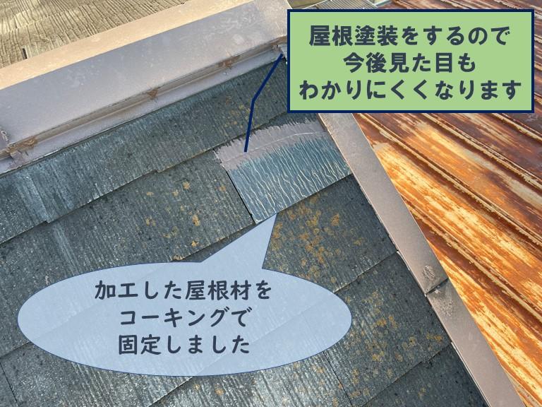 和歌山市で屋根材が割れていたので、加工しコーキングで修理した