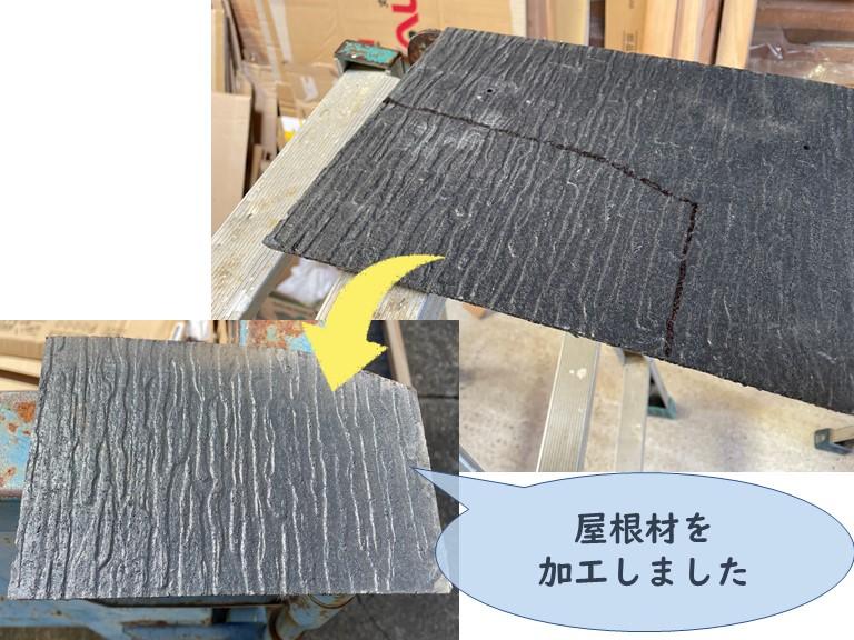 和歌山市で屋根材が割れていたので、寸法を測って加工しました