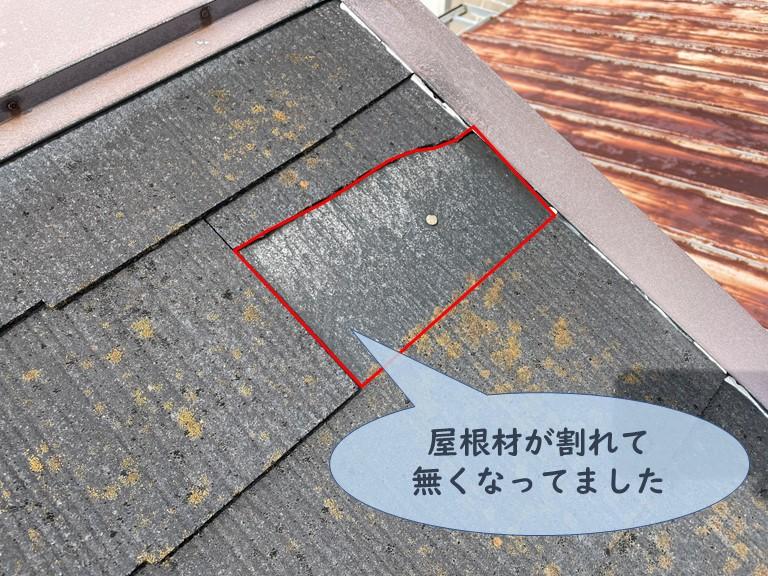 和歌山市で屋根材が割れていましたのでスレートを加工し修理します