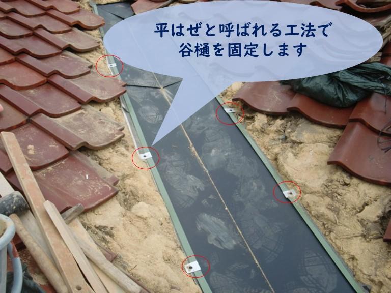 和歌山市で平はぜと呼ばれる工法でガルバリウム鋼板の谷樋を設置します