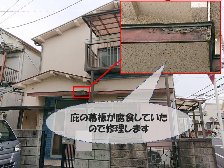 和歌山市で庇の幕板が腐食していたので修理します