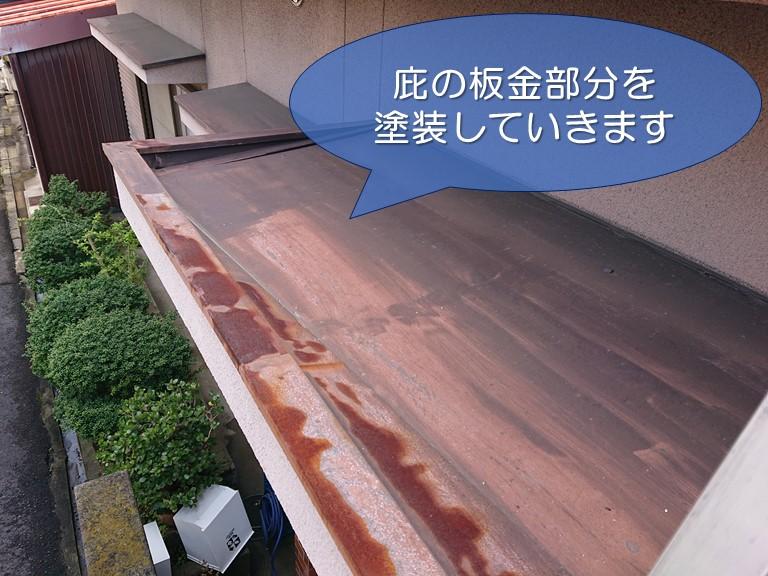 和歌山市で庇の板金を塗装していきます