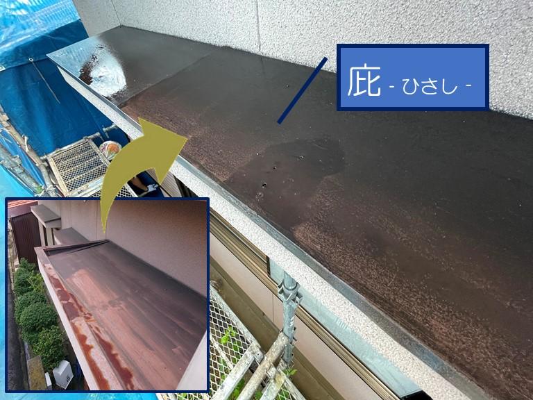 和歌山市で庇(ひさし)の高圧洗浄の様子
