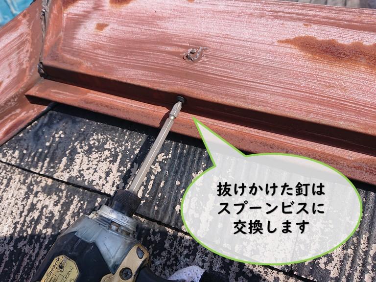 和歌山市で抜けかけた釘をスプーンビスへ交換します