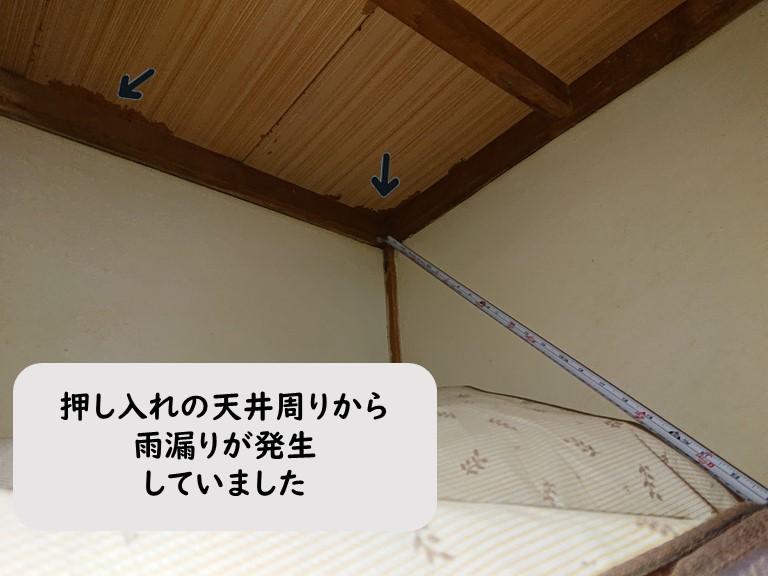 和歌山市で押し入れの中の天井から雨漏りが発生していました