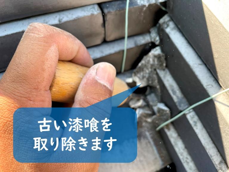 和歌山市で新しく漆喰を詰める前に古い漆喰を取り除いていきます