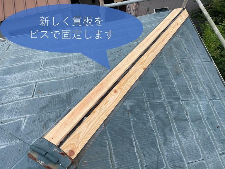 和歌山市で新しく貫板を固定しました